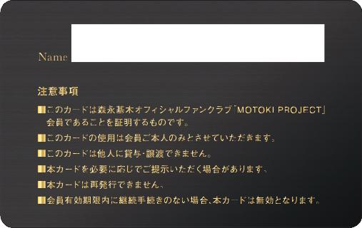 MOTOKI_PROJECT会員カード_page-0001